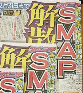【不仲の原因は倖田來未?】SMAP解散の真相まとめ!キムタク木村拓哉の裏切りに香取慎吾が激怒だけではなかった?