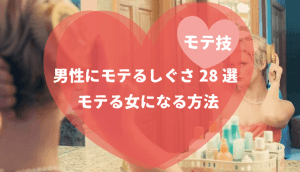 【男性にモテるしぐさ28選】モテる女になる方法・モテ技